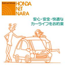 ホンダネットナラ 20,000円値引き