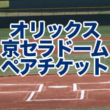 オリックス、京セラドーム大阪ペアチケット